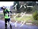 サイバーサンダーサイダー若干踊ってみた【農萌】