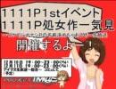 【アイマス企画告知】1111P処女作一気見生放送のお知らせ thumbnail