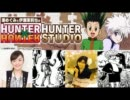 HUNTER×HUNTER HUNTER STUDIO 第8回(2011.11.27)