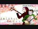 【ニコニコ動画】【津軽vs沖縄】えれくとりっく・えんじぇぅ 骨盤P Ver【三味線】を解析してみた