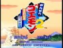 【実況】 「がんばれゴエモン2 奇天烈将軍マッギネス」をプレイ part1