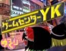 【ゲームセンターYKゆっくり課長の挑戦】LA-MULANAに挑戦 Part6 thumbnail