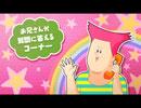カッコカワイイ宣言!「お兄さんが質問に答えるコーナー」 thumbnail