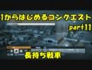 【BF3実況】 1からはじめるコンクエスト part11 長持ち戦車