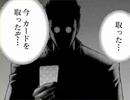 VOMIC 嘘喰い (3)