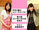 早見沙織のふり~すたいる♪ 第35回(2011.11.29) thumbnail