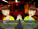 草食系Pは肉食系アイドルの夢を見るか 第7話 前編 thumbnail