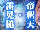 【MAD】(降魔録)邪しき神、姦しき鬼 中画質