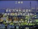 都道府県の県名の由来