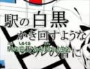 【ニコカラ】【サブマス】シロクロデイズ【OnVocal】
