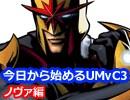 【攻略】今日から始める「ULTIMATE MARVEL VS. CAPCOM 3」:ノヴァ編