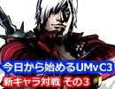 【攻略】今日から始める「ULTIMATE MARVEL VS. CAPCOM 3」:新キャラ対戦ムービーその3