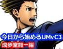【攻略】今日から始める「ULTIMATE MARVEL VS. CAPCOM 3」:成歩堂龍一編