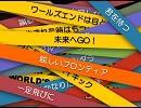 【GUMI Whisper】 ワールズエンド→ハイキック 【オリジナル曲】