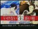 【森田成一】週刊添い寝CD ニコ生【岡本信彦】 その1 thumbnail
