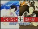 【森田成一】週刊添い寝CD ニコ生【岡本信彦】 その2 thumbnail