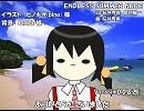 【ユキ V3Import】ENDLESS SUMMER NUDE【