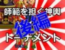 【MUGEN】師範を担ぐ神輿No.1決定トーナメント 後編