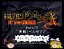 [ゆっくり実況]悪魔城ドラキュラX-ゆっくり夜想曲- part15 thumbnail