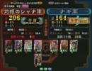 三国志大戦3 頂上対決 2011/12/5 灼眼のシャナ軍 VS ナギ軍 thumbnail