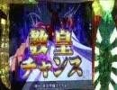 CR聖闘士星矢 黄金「あじゃぱアーッ!!」‐01‐