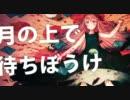 【巡音ルカ】月光舞踏【オリジナル】