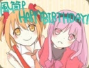 風筒P*誕生祭2011!!童話プチメドレー★【歌ってみた】