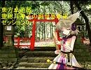 [東方卓遊戯] 豊聡耳神子の剣世界政策 section0-1