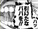 VOMIC 嘘喰い (4)