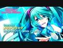【クロスフェード】初音ミク DANCE REMIX Vol.1