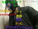 20111209 暗黒放送P ボツになった替え歌を発表1/2 thumbnail
