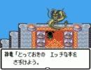 【GBC版ドラクエIII】第6回-しんりゅう戦4【ルビスのけんへの道】