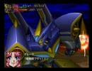 【MAD】スーパーロボット大戦OGF thumbnail