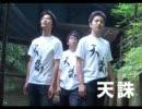 vipstar_tenchu_remix thumbnail
