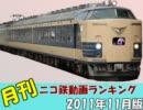 【A列車で行こう】 月刊 ニコ鉄動画ランキング2011年度11月版