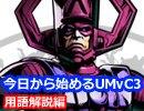 【攻略】今日から始める「ULTIMATE MARVEL VS. CAPCOM 3」:用語解説編