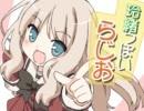 第39位:玲緒っぽいらじお 第21回 thumbnail