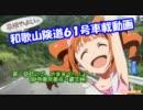 【ニコニコ動画】高槻やよいの和歌山険道61号車載動画 其の一『いざ,やままべへ!』を解析してみた