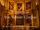 【第二回ボカロクラシカ音楽祭】Ave Verum