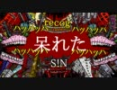 【男性7+2人合唱】バビロン【間奏は燃え尽きた】 thumbnail