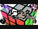 『ルービックキューブ』を歌ってみた【ヲタみんver.】 thumbnail