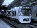 5300ns【都営5300形×Evans】