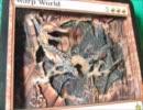 【ニコニコ動画】【MTG】《歪んだ世界/Warp World(RAV)》を立体とかにしてみたを解析してみた