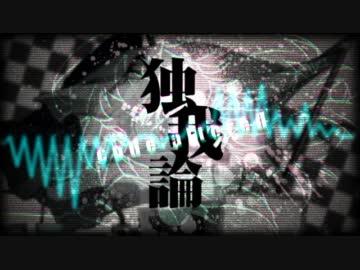#5 「独我論 code:altered」