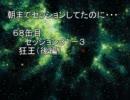 【ニコニコ動画】【SW2.0】朝までセッションしてたのに…68缶目 セッション31-3【im@s】を解析してみた