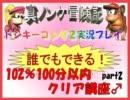 ドンキーコング2実況プレイ part2【誰でもできる102%100分以内クリア講座】 thumbnail