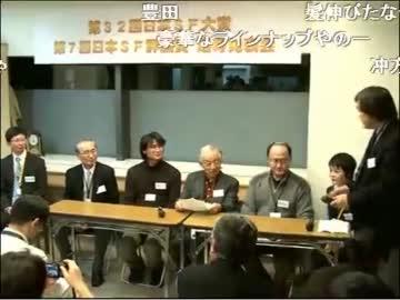 第32回日本SF大賞選考発表会 1/...