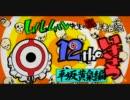 【未来日記】1話~10話Cパート(ある意味本編)まとめ