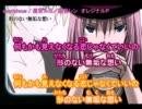 【ニコカラ】amorphous -アモルファス-【ルカパート】