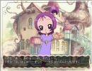 おジャ魔女あどべんちゃ~ 04-A 共通シナリオ選択肢3